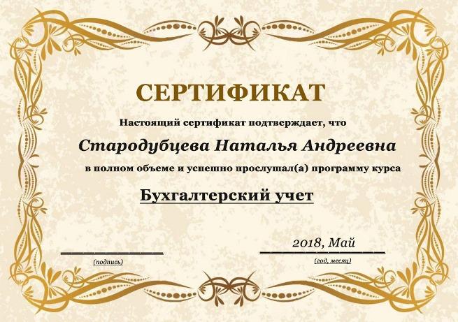 Сертификат после курса