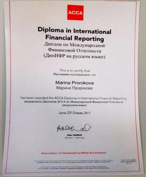 Школа финансовой грамотности Пророковой Марины